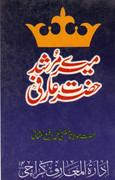 Mairay Murshid Hazrat Aarifi (r a)