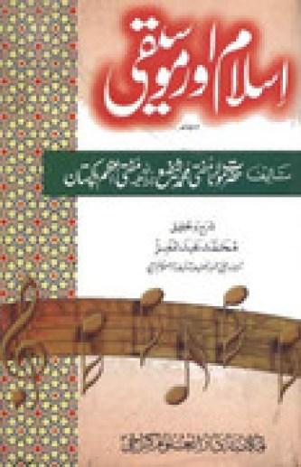 Islam Aur Moseeqi By Shaykh Mufti Muhammad Shafi