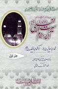 Seerat un Nabisallallahu Alaihi Wasallam Volume1 B