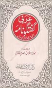 arabi bol chaal by sheikh mushtaq ahmad charthao