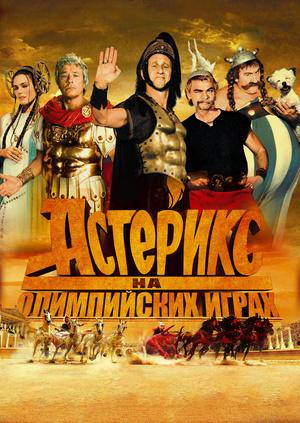 """Фильм """"Астерикс на Олимпийских играх"""" (""""Astérix aux jeux ..."""