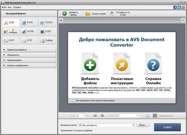 Avs document converter v225218 portable rus tinzari