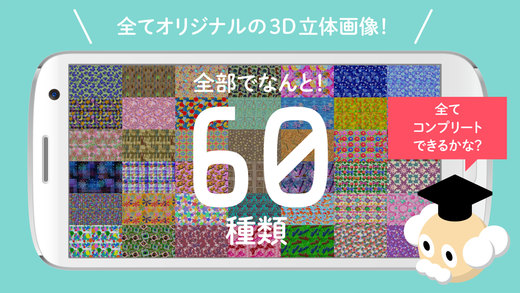 視力ケア アイトレ3D Screenshot
