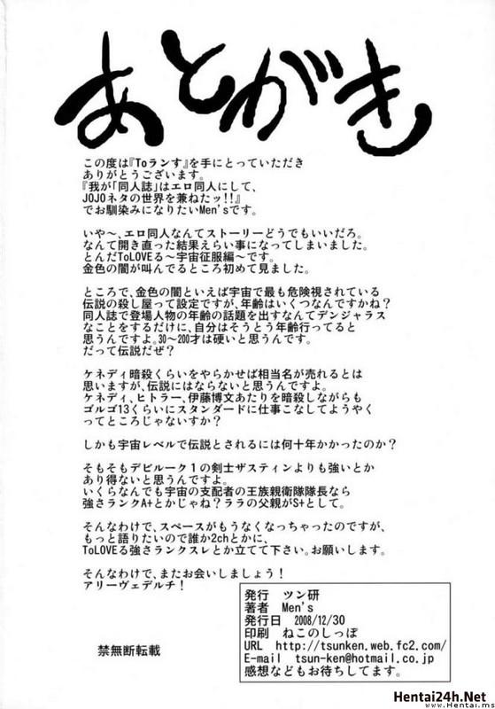 Hình ảnh 57556d5ac3681 in To Ransu English