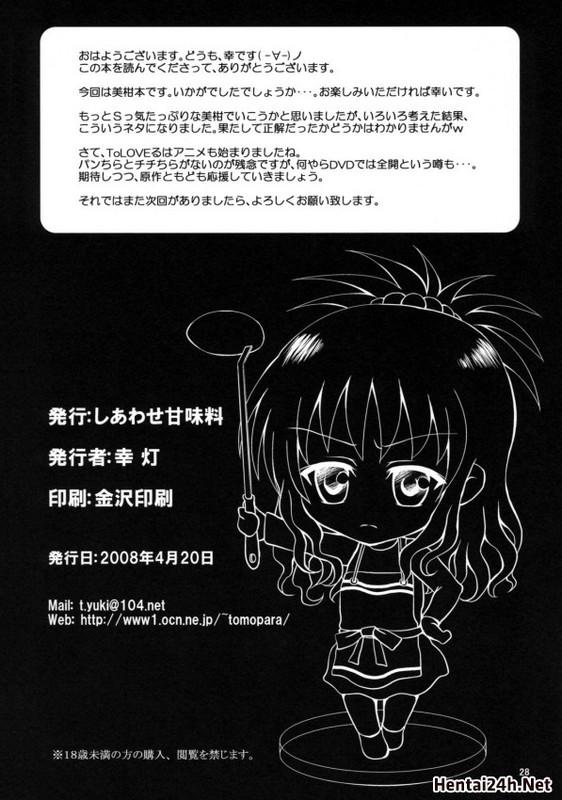 Hình ảnh 573de16b85507 in Aru Mikan 1 English