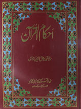 Ahkam-ul-Quran 3 Download PDF book Barkate Raza «