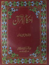 Ahkam-ul-Quran 3 Download PDF book