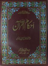Ahkam-ul-Quran 5