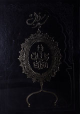 Tafseer Fi Zilal al-Quran