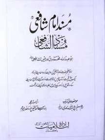 Musnad Imam Shafi Download Pdf Book