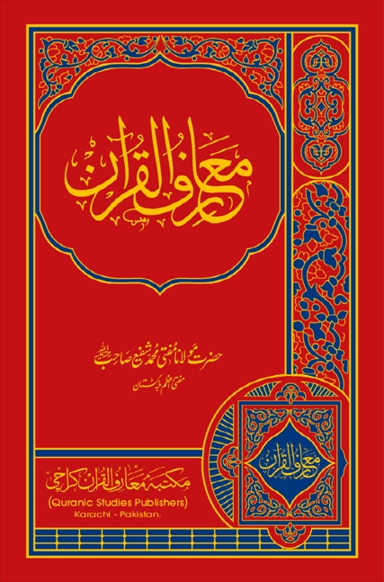 a paper on dr mamdouh mohameds internet audio lecture the meaning of islam Islamic books, quran, hadiths, children islamic books  the meaning of the  holy qur'an (complete translation with selected notes)  al quran al hakeem  7a cream paper-arabic only (16 lines with  arabic master - learn arabic  through stories with online audio  clear advice for benefiting from islamic  lectures.