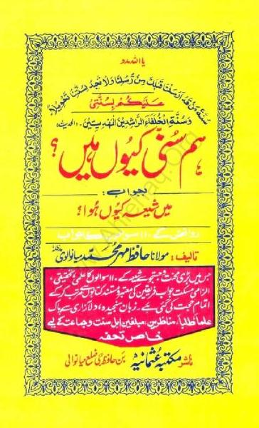 Hum Sunni Kiyoon Hain By Shaykh Hafiz Muhammad Mehr Mianw