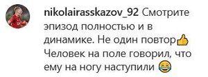 Рассказов отреагировал на пенальти, назначенный в пользу ЦСКА после его фола на Зайнутдинове