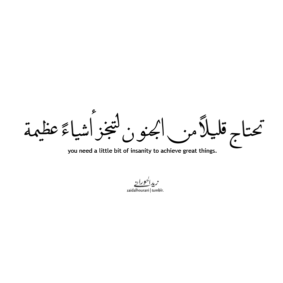 Arabic Love Quotes English Translation