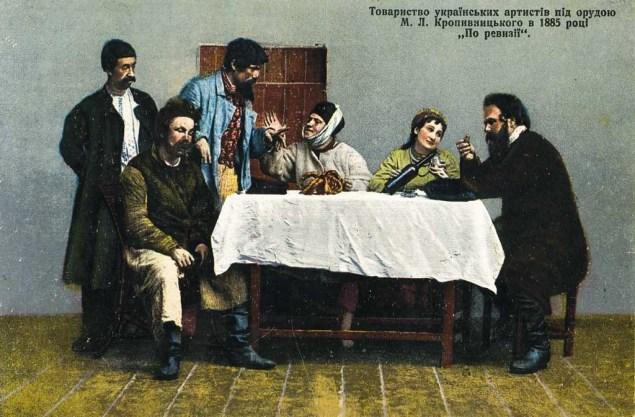 Вистава Театру корифеїв «По ревізії» (1885).