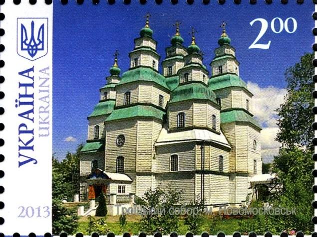 Зображення прегарного Троїцького собору (Новомосковськ)