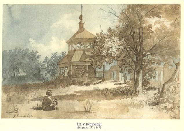Тарас Шевченко (1845). «У Василівці». Акварель.