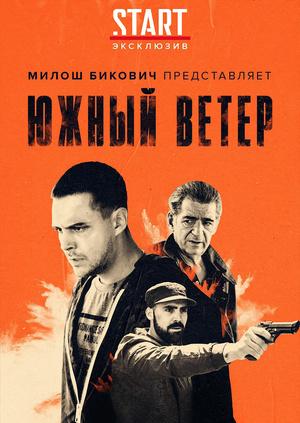 """Фильм """"Южный ветер"""" (""""Juzni vetar"""") - смотреть онлайн ..."""