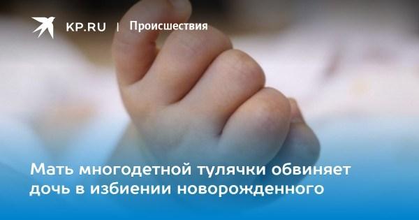 Мать многодетной тулячки обвиняет дочь в избиении ...