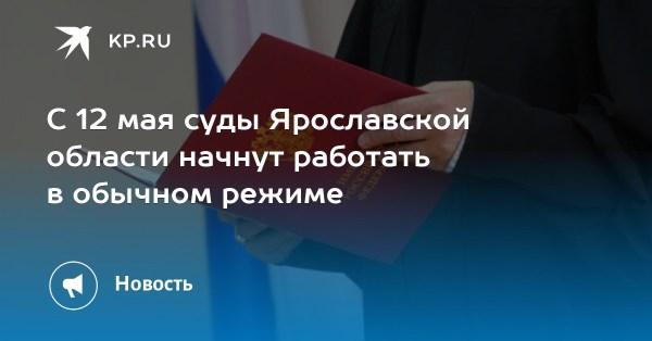 С 12 мая суды Ярославской области начнут работать в ...