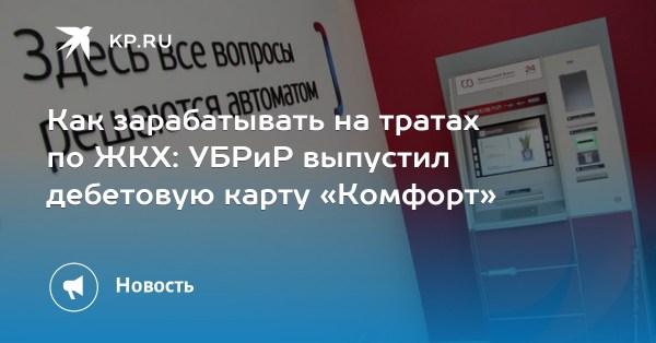 Как зарабатывать на тратах по ЖКХ: УБРиР выпустил ...