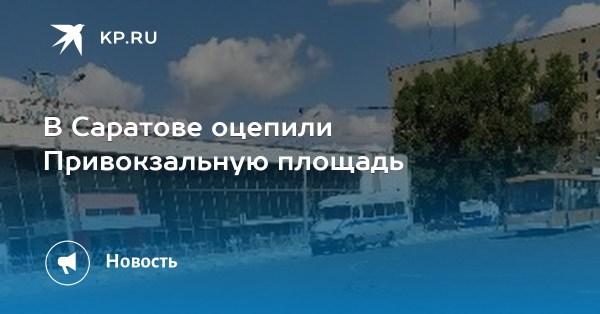 В Саратове оцепили Привокзальную площадь
