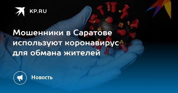 Мошенники в Саратове используют коронавирус для обмана жителей