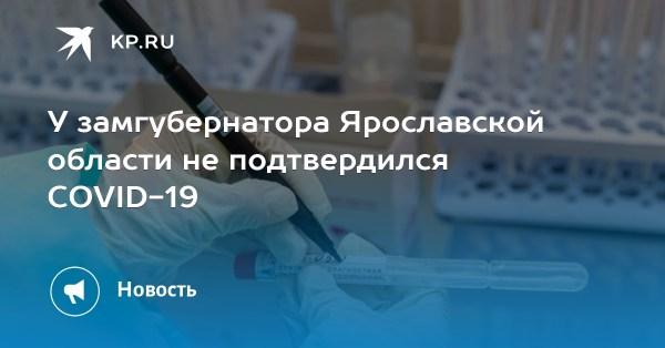 У замгубернатора Ярославской области не подтвердился COVID-19