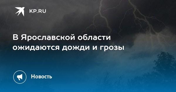 В Ярославской области ожидаются дожди и грозы