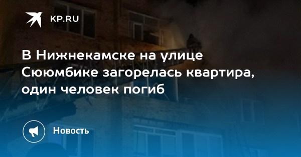 В Нижнекамске на улице Сююмбике загорелась квартира, один ...