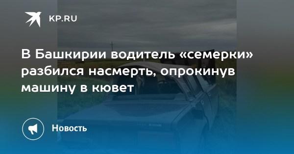 В Башкирии водитель «семерки» разбился насмерть, опрокинув ...