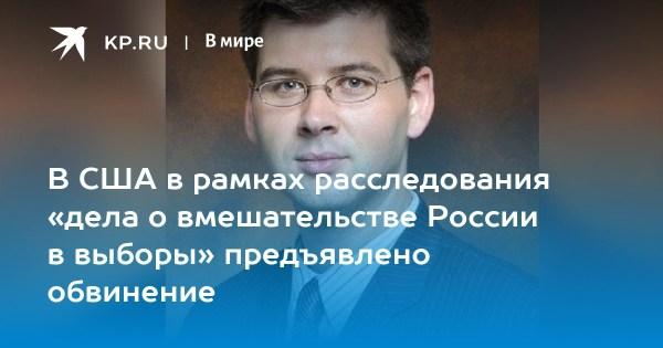 В США в рамках расследования «дела о вмешательстве России ...