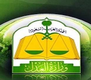 """تفاصيل محاكمة """" قاضٍ و كاتب عدل"""" ورجال أعمال في إصدار صكوك مشبوهة في الباحة"""