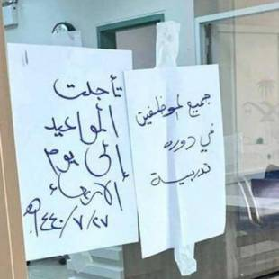 """""""صحة جازان"""" تُعفي قيادات بمستشفى أبوعريش وتحسم على موظفين"""