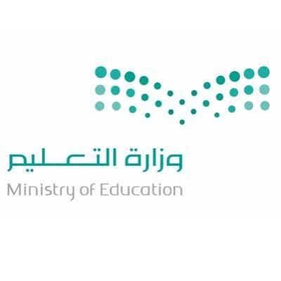 وزارة التعليم تعلن وظائف لحارس امن مع زوجاتهم و سائقين