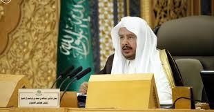 مجلس الشورى: دعوة الملك سلمان لعقد قمتي مكة فرصة مهمة لتعزيز الاستقرار