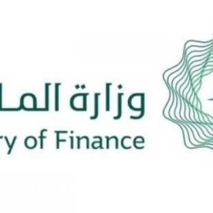 """""""المالية"""" تطرح مسودة اللائحة التنفيذية لمشروع نظام المنافسات والمشتريات الحكومية الجديد"""