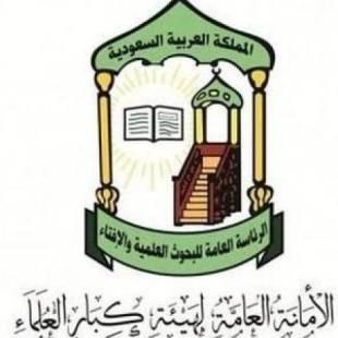 كبار العلماء: انعقاد قمم مكة يؤكد دور المملكة الريادي