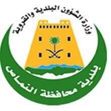 بلدية محافظة النماص توفر وظائف شاغرة على بند الأجور والمستخدمين