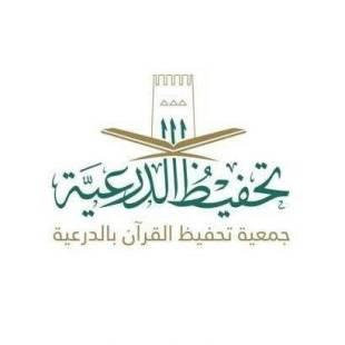 جمعية تحفيظ القرآن بالدرعية تعلن عن توفر وظائف للجنسين بنظام الدوام الجزئي