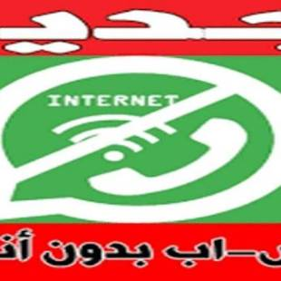 مكالمات «الواتساب» بدون إنترنت … قريبًا !