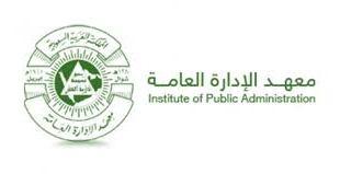 3038 موظفًا حكوميًا وموظفة يلتحقون بـ 119 برنامجًا تدريبيًا بمعهد الإدارة العامة هذا الأسبوع