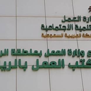 """""""عمل الرياض"""" يضبط 340 مخالفة وينذر 229 منشأة خلال أسبوع"""