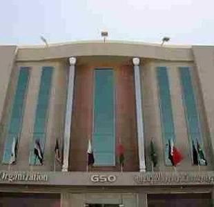 هيئة التقييس لدول مجلس التعاون تعلن عن وظيفة إدارية شاغرة