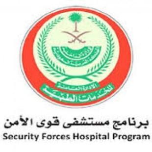 وظائف للرجال والنساء إدارية في برنامج مستشفى قوى الأمن