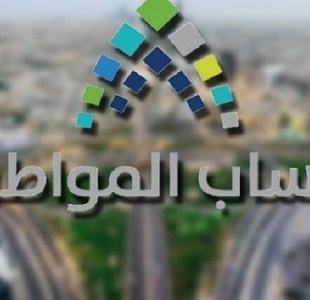 """""""حساب المواطن"""" يرد على مطلقة تعول 4 أبناء بعد توقف الدعم عنها"""