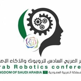 """""""الطائف"""" تستضيف المؤتمر العربي السادس للروبوت والذكاء الاصطناعي"""