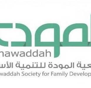 وظائف شاغرة لحديثي التخرج في جمعية مودة للتنمية الأسرية