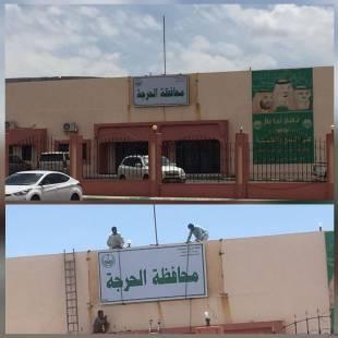 بلدية الحرجة تواصل تنفيذ حملاتها الرقابية على المحالات التجارية