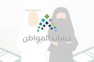 «حساب المواطن» يوضِّح علاقة عدم تطابق البيانات والتجاوب مع الرسائل التذكيرية بقطع الدعم